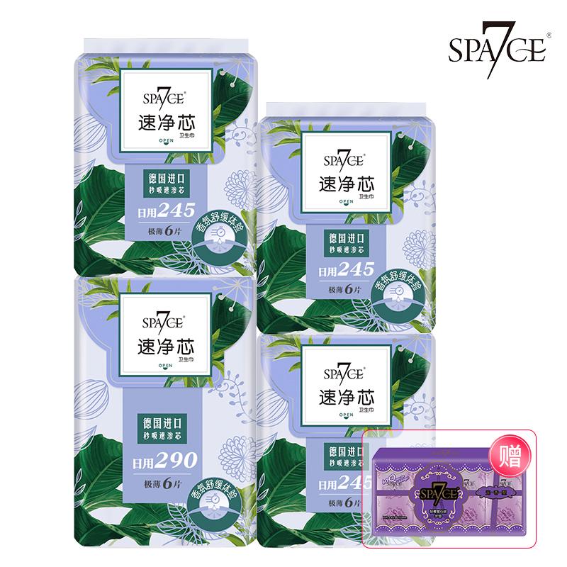 【七度空间】日夜组合卫生巾5盒64片
