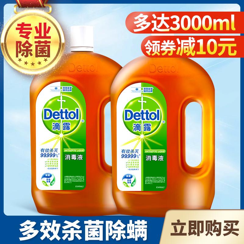可清潔傷口、殺菌率99.99%:1.5Lx2瓶 英國皇室御用 滴露 家居殺菌消毒液