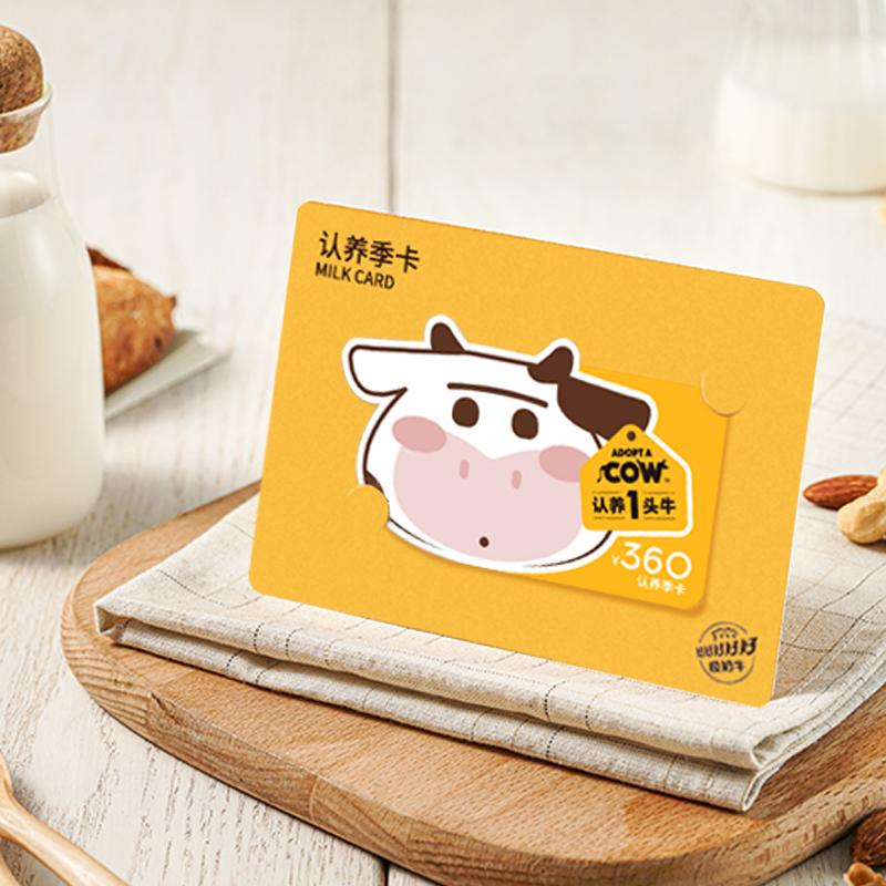 【认养一头牛】酸奶/纯奶季卡-秒客网