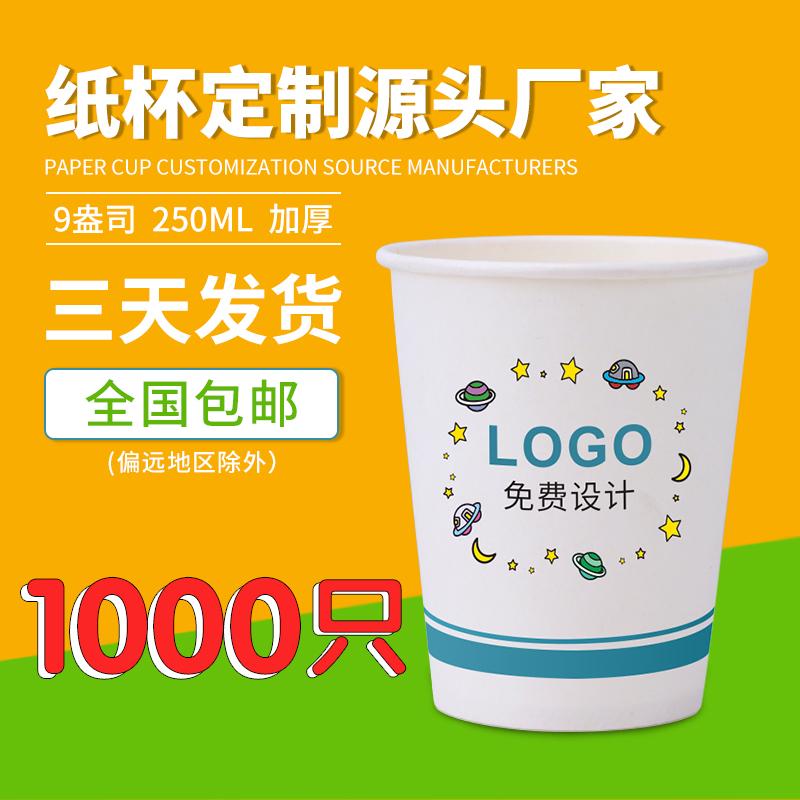 纸杯定制印logo一次性杯子订做批发包邮1000只整箱加厚广告杯定做