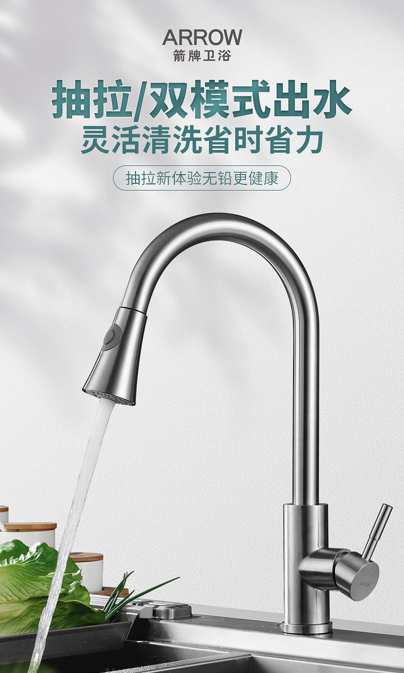 箭牌卫浴厨房龙头冷热不锈钢洗菜盆洗碗池洗衣水池水槽龙头详细照片