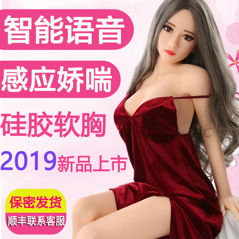 Inflatable doll male live version of the Virgin pumping with hair I semi-solid gas female students adult sex products i