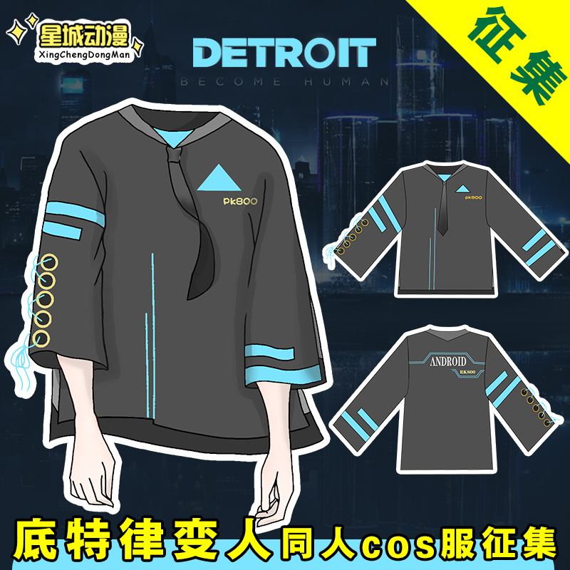 Call for fellow Detroit change people cos clothing Connor cosplay clothing  card she Bionic uniforms
