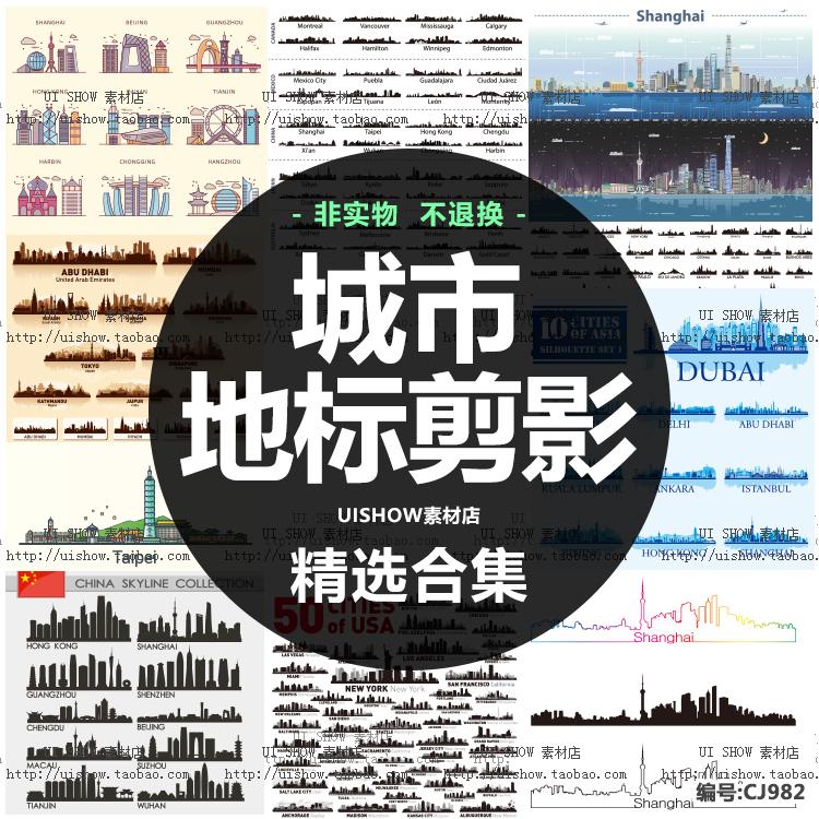 世界北京上海成都西安杭州重庆武汉南京城市地标建筑背景矢量素材插图(1)