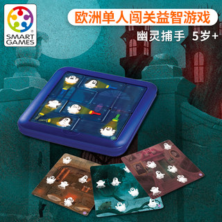 Belgium Smart Games Ghost Catcher Children's Educational Toys Board Game Intellectual Brain Board Game 5 Years Old