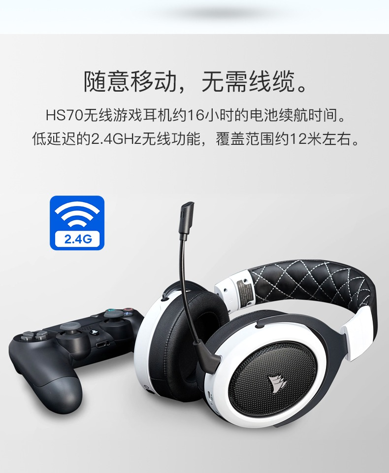 海盗船 HS70 Wireless Gaming Headset White 游戏耳机
