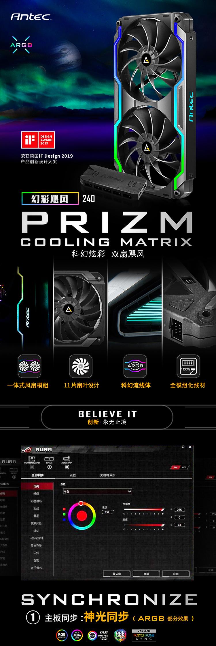 安钛克 幻彩 飓风 模组风扇 电脑CPU 主机箱 风扇 智能温控 主板神光同步