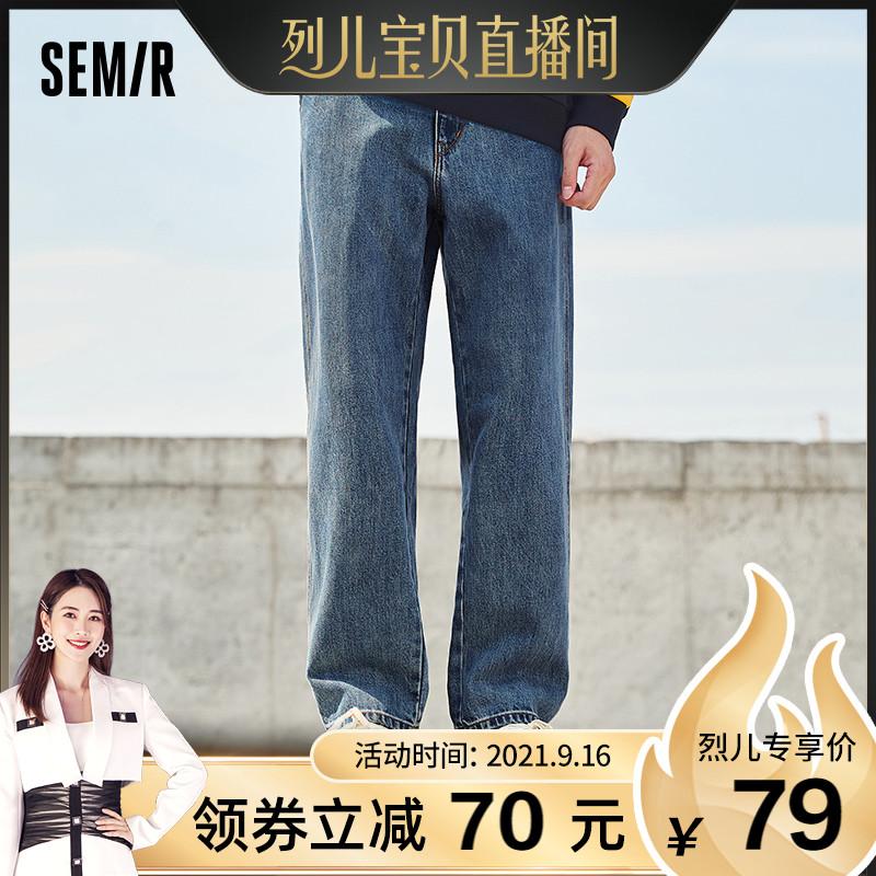 【烈儿专享】森马牛仔长裤男宽松锥形裤2021夏季新款裤子潮牌网红
