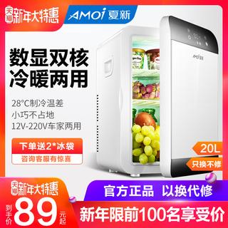 Автомобильные холодильники,  Amoi шахин 20L небольшой холодильник мини комната с несколькими кроватями небольшой домой автомобиль двойной холодильник охлаждение теплый один ворота стиль, цена 1255 руб