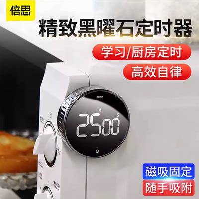 Bisten Timer Kitchen Magnetic Exam Make the title Time Alarm Creative Yoga Fitness Time Volume Adjustable