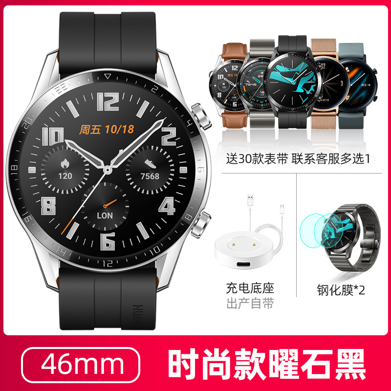GT2【 46mm Fashion-Black】+ Free Gifts!