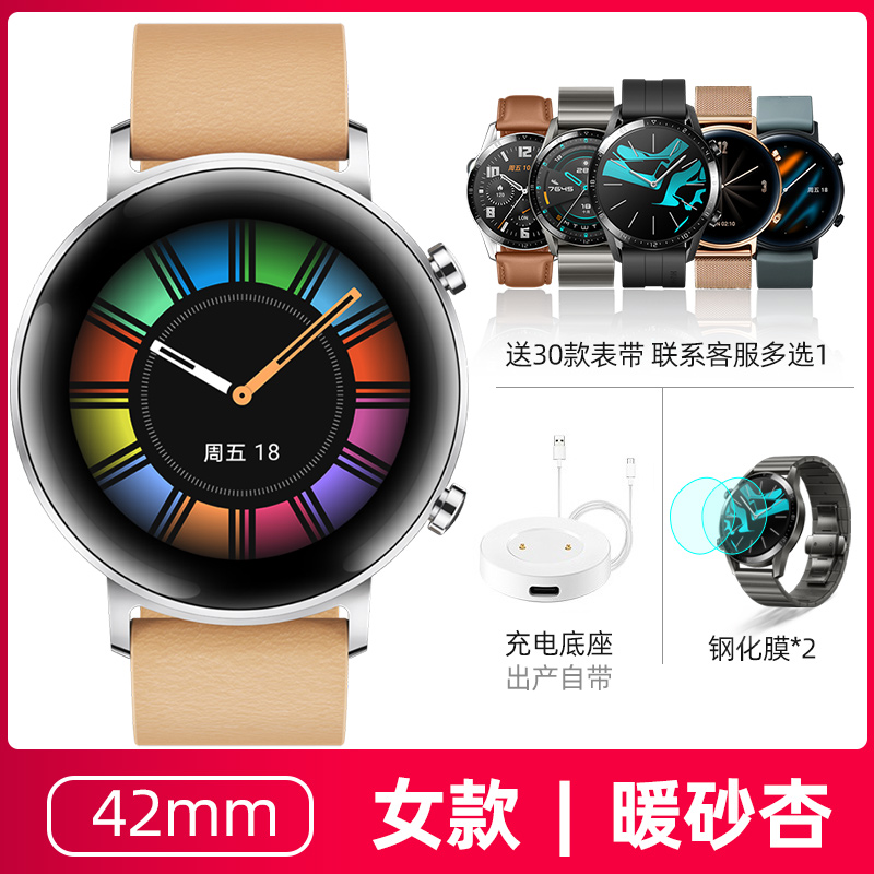 GT2【42mm Fashion Model-Warm Sand Apricot】+ Free Gifts!