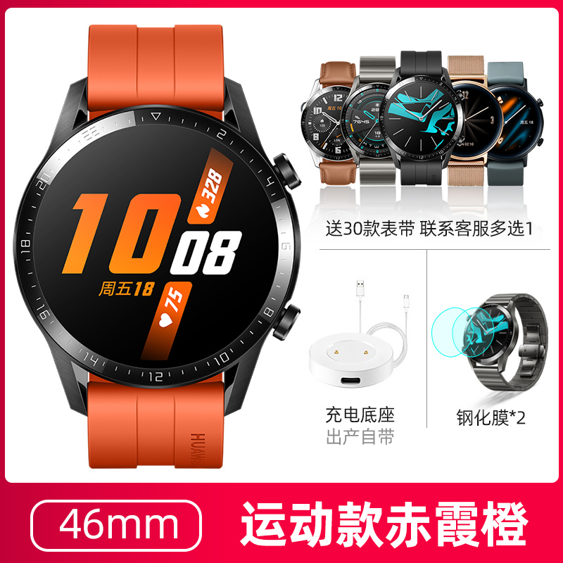 GT2【46mm Sports Model-Mindful Orange】+ Free Gifts!