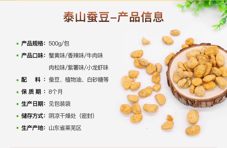 【第二件半价】泰山蟹黄蚕豆零食500g 4