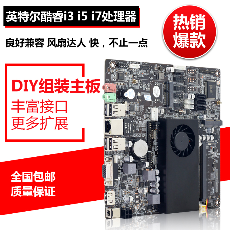 Mini industrial computer motherboard AMD small motherboard integrated  graphics i3i5cpu quad-core package mini ITX motherboard