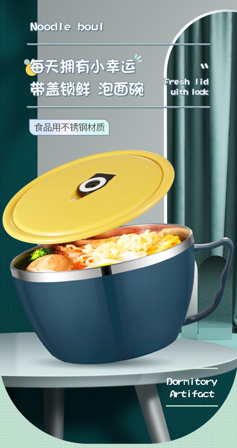 好佳品不锈钢泡麵碗带盖子单个宿舍学生便当盒上班族可携式保温便当盒饭详细照片