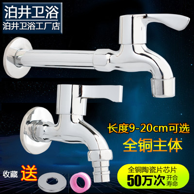 Mooring alloplast 4 points lengthening special faucet washing machine fast boiling faucet into wall mop pool 20cm