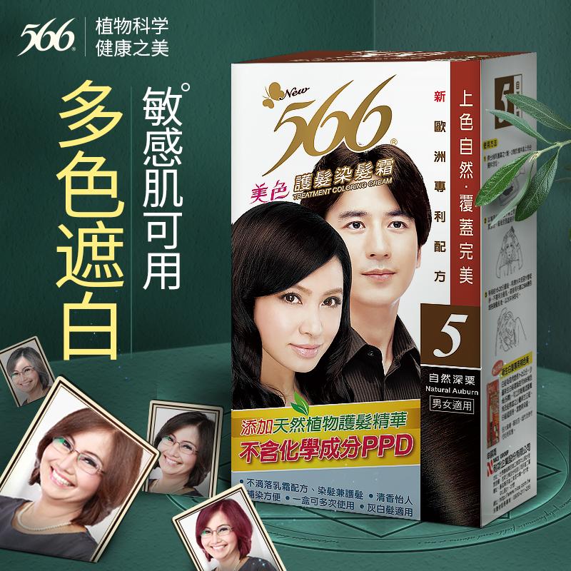 遮盖白发、不含致癌物:台湾原装 Nice 耐斯 566纯植物遮白染发剂