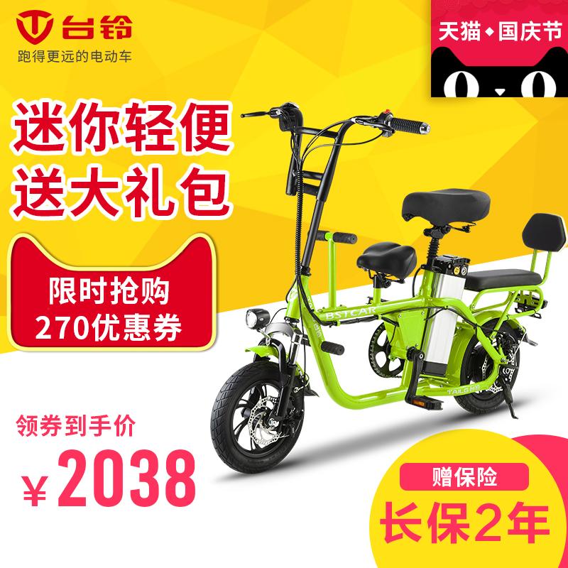 臺鈴GL3新款子母車 鋰電池成人代步電動自行車女式小型親子電瓶車