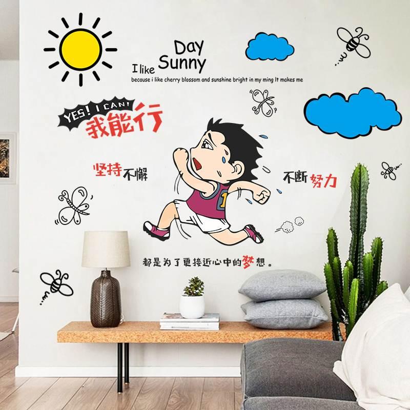 贴纸布置贴画墙创意小学生班级卧室教室墙面房间文化励志装饰标语