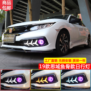 Honda десять поколения civic светодиодные лампы стример переходя synopsys домен елочка LED туман задний бампер свет ремонт 19 модель, цена 1008 руб