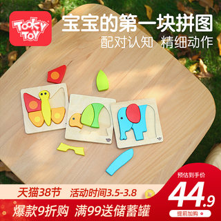 Wooden Puzzle Children's puzzle wooden baby flat 1-2-3 years old boys and girls children's Montessori Early Childhood Education toys