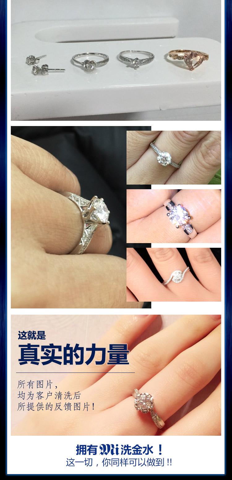 洗钻石戒指水莫桑石水晶首饰清洗剂保养液钻戒清洁神器珠宝石金详细照片