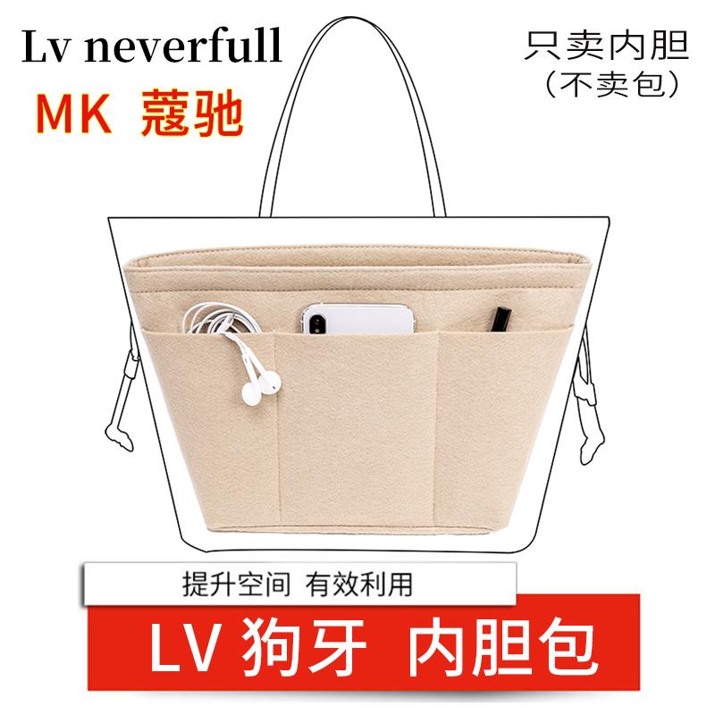 包中包适用lvneverfull内胆包MK托特蔻驰狗牙MCM撑形内衬v内胆包