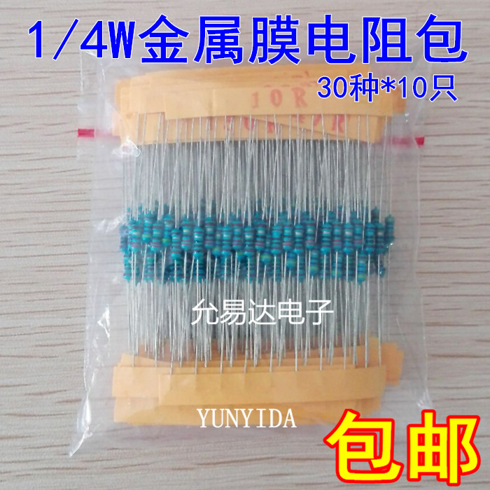 1/4W五色环常用1%精密度金属膜电阻包30种电阻阻值每种阻值