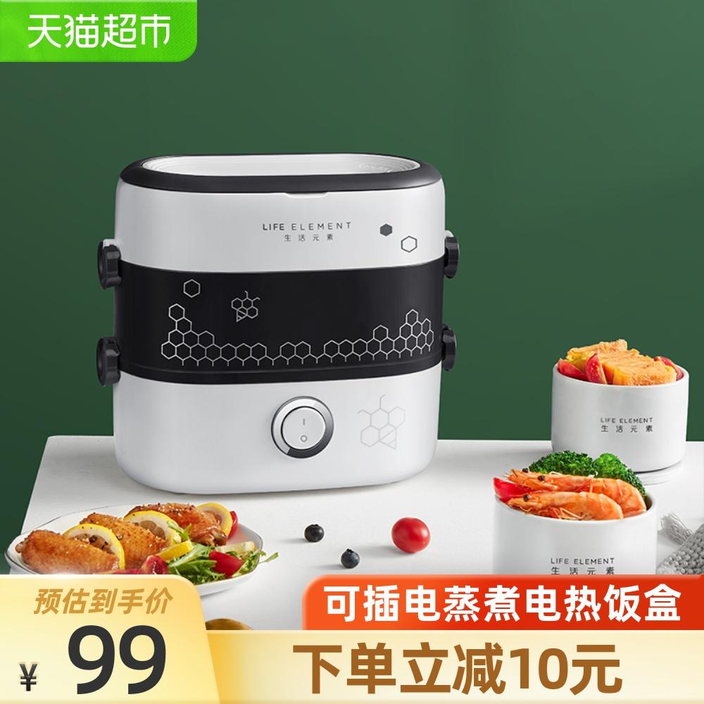 生活元素电热饭盒可插电加热保温F1517便当盒陶瓷煮蒸热饭神器