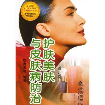 Revised edition of skin care and skin care and prevention of skin diseases Yao Chunhai // Le Guangxi // Yuan Guangyou Family Health Life Jin Dun Press