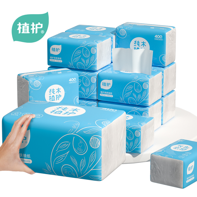 植护抽纸餐巾纸卫生纸巾婴儿擦手纸家用实惠装面巾纸抽原木整箱批