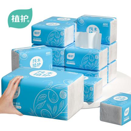 大包餐巾纸抽纸家用实惠装车载木浆面巾纸整箱批植护婴儿卫生纸巾