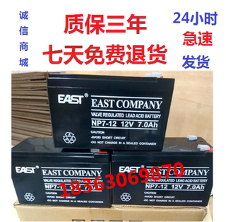 Easy special original authentic EAST NP7-12 easy special maintenance-free battery 12V7AH warranty for one year