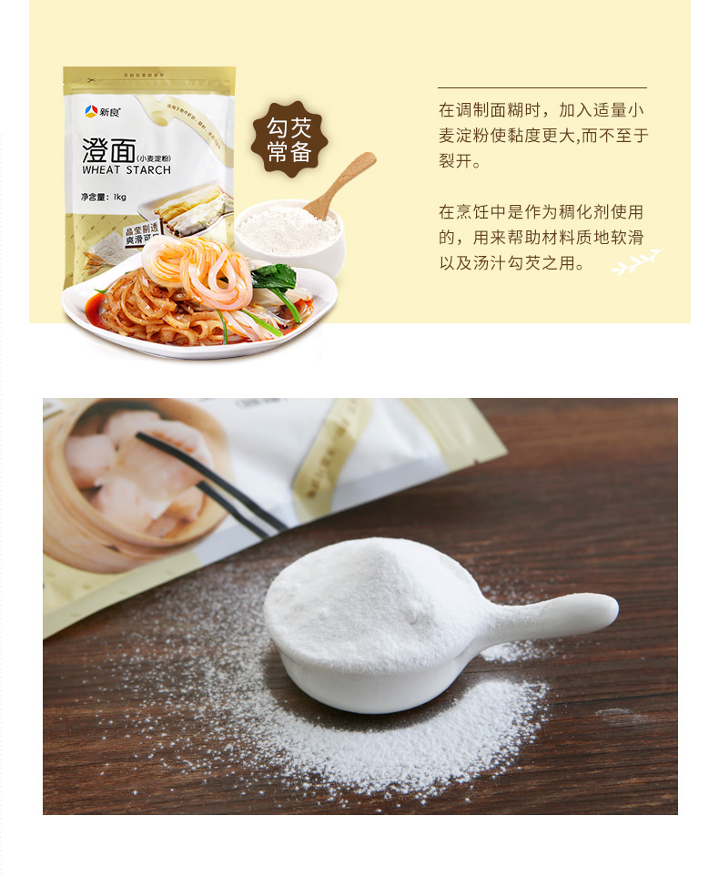 新良小麦淀粉水晶虾饺肠粉专用粉淀粉家用食用厨房澄麵粉详细照片