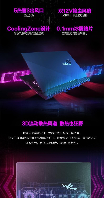 """玩家国度 ROG Strix G 魔霸4 十代魔霸游戏笔记本 15.6"""" FHD 144hz / i7-10750H / RTX2070/ 2*8G /512G"""