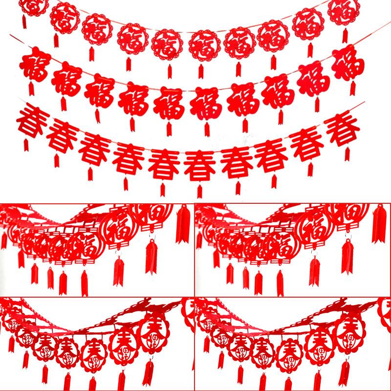 新年挂件拉旗挂饰福字拉条2017过年拉花布置春节装饰用品创意批