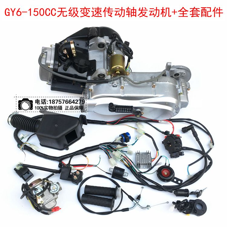 Four-wheeled kart pedal sandy beach refitted stepless speed change GY6 150  200 engine built-in reverse gear oil cooling
