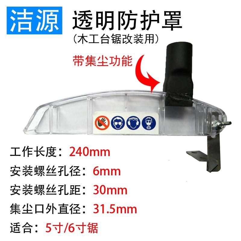 木工台锯改装透明防护罩配件吸尘器电机无尘锯专用锯片6寸7寸9寸