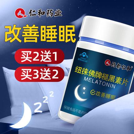 仁和褪黑素安瓶维生素b6片褪黑色素退黑改善失眠助眠安深度睡眠定