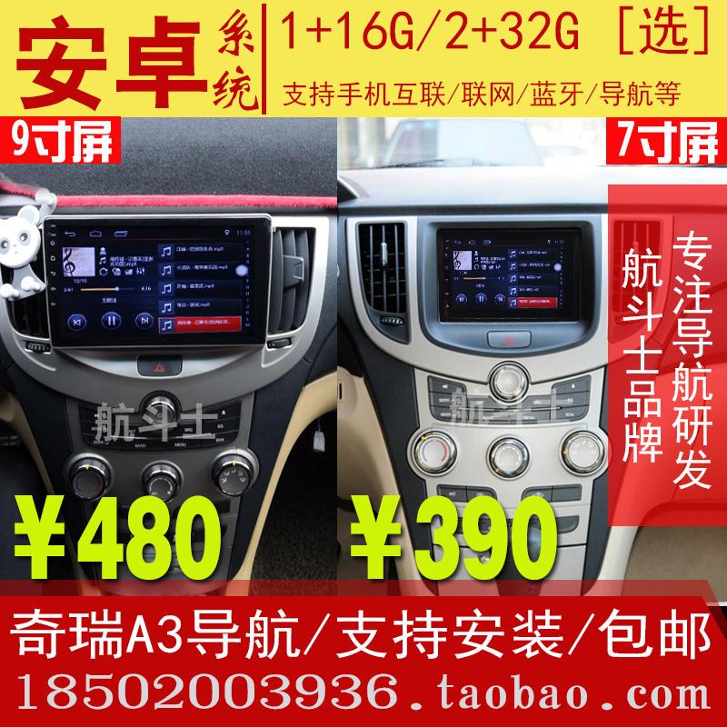 0809101112款奇瑞新A3安卓v智能仪一体机智能专用车机车载老A3