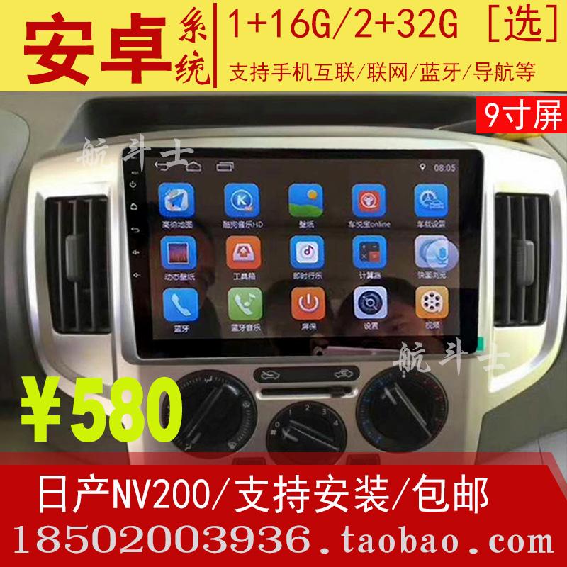 Nissan đẹp trai NV200 Android điều hướng màn hình lớn một máy đảo ngược hình ảnh 2G + 32G tùy chọn xe đặc biệt GPS - GPS Navigator và các bộ phận