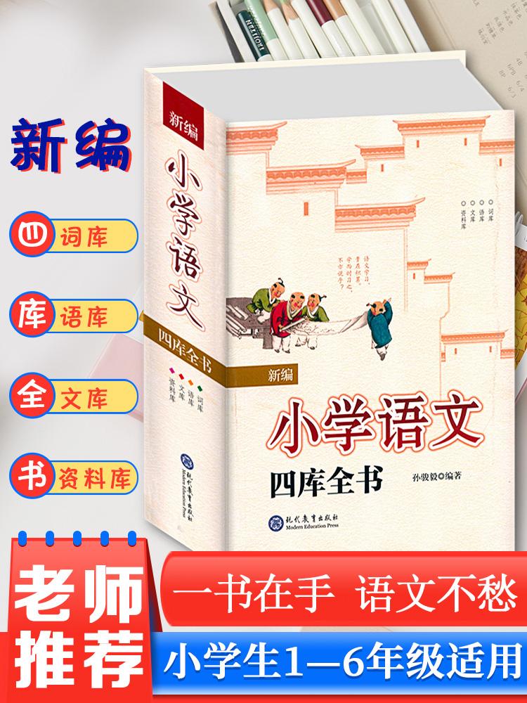 新编 小学语文 四库全书 小学生语文基础知识大全手册 天猫优惠券折后¥29.8包邮(¥49.8-20)