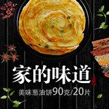 滇古法 正宗老上海葱油饼 家庭装90g*20片  券后19.9元包邮