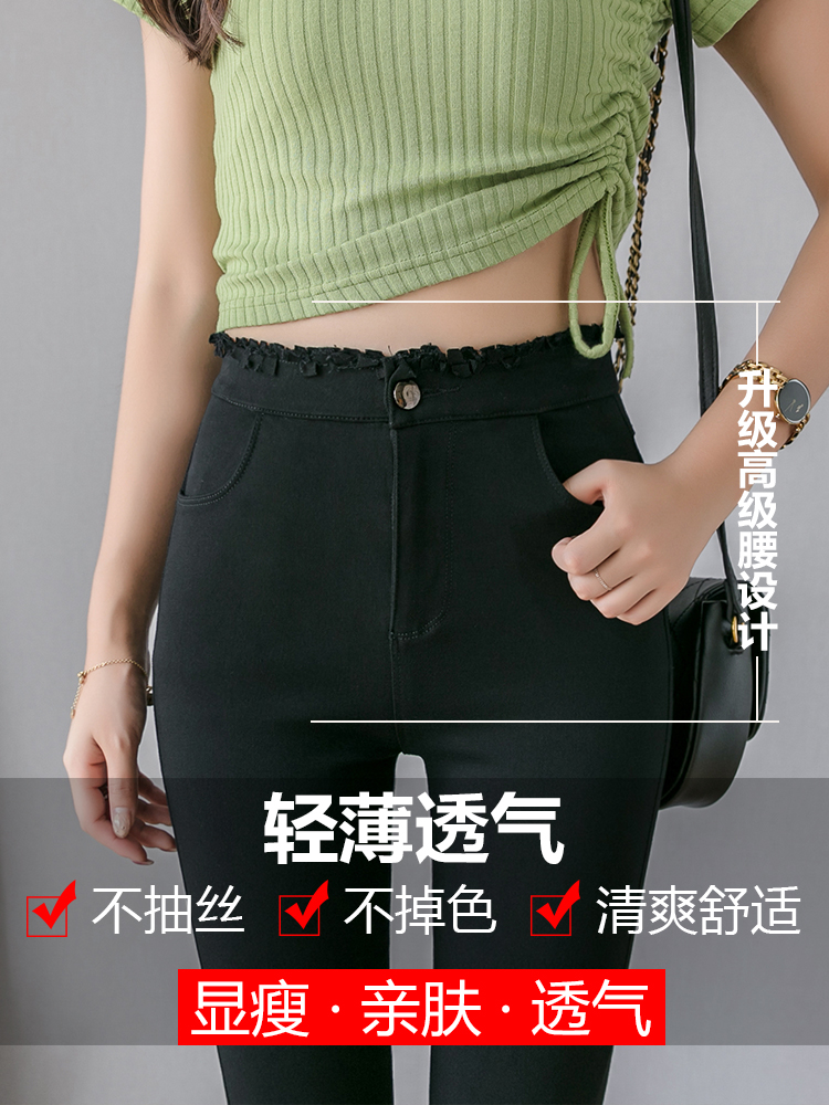 Summer thin section 2019 new seven-point Bell pants high waist leggings women wear thin large size tassel micro flared pants