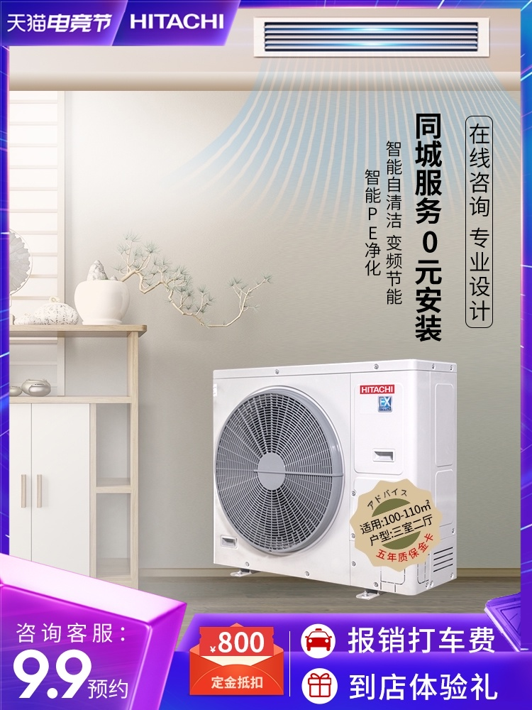 Hitachi household central air conditioning 6 horses one to five frequency conversion three-room two-hall heating and cooling multi-line RAS-160HRN5QB