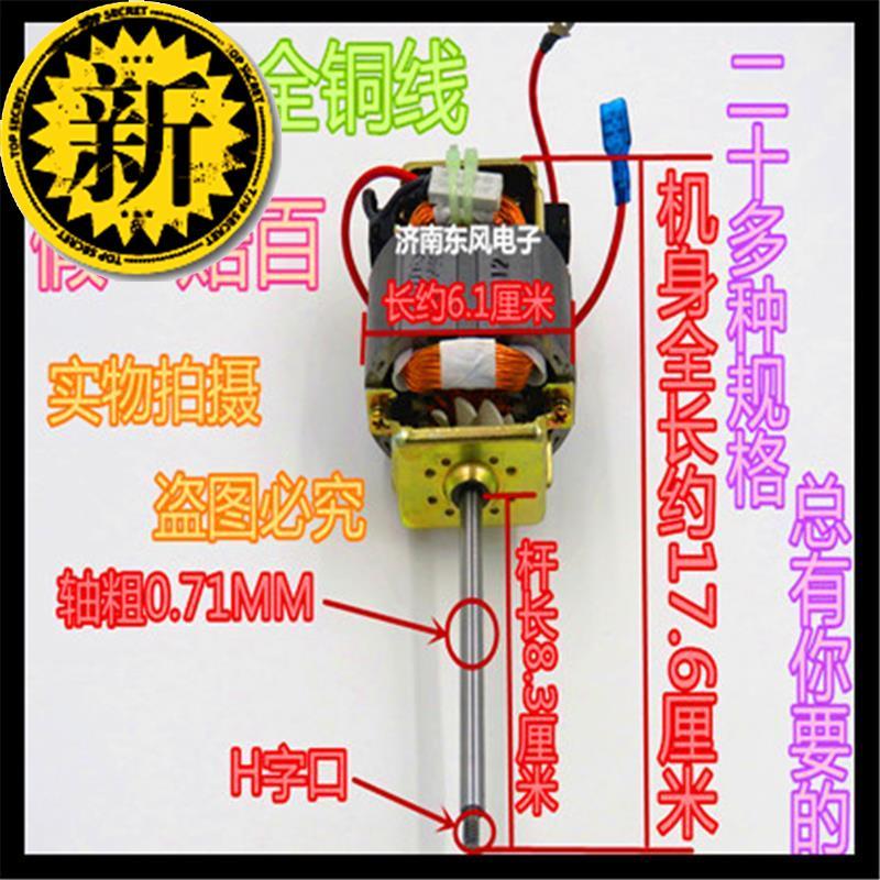 c6331电机马达豆浆机件马达纯铜粗8.333包邮 豆浆机电机马达h