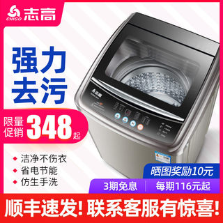 Pescod 6 / 7KG washing machine small household automatic rent dormitory infants and children's mini-drying eluting one