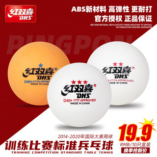 Red double-hi table tennis one-star two-star three-star game ball new training ball hard to play yellow and white