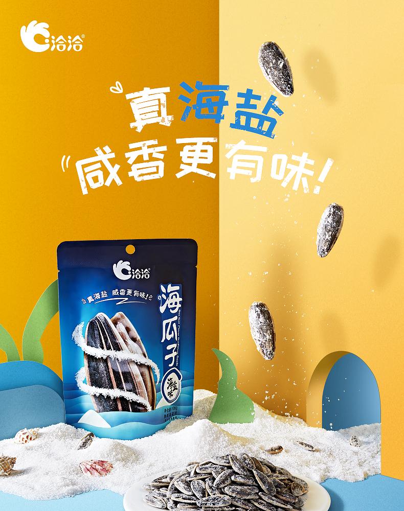 洽洽瓜子海盐味葵花籽坚果炒货零食特产袋装小包装恰恰凑单详细照片